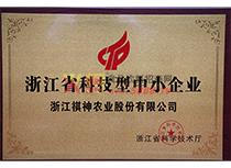 浙江科技型中小企业