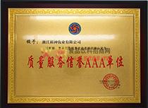 质量服务信誉AAA单位级