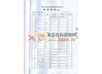 检验报告第二页