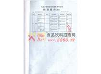 检验报告第三页