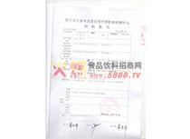 豆油猛辣粉五连包检验报告第一页