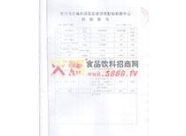 红薯鱼粉检验报告第二页