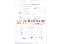 清鲜鱼粉检验报告第一页