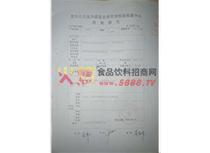 鱼粉王检验报告第一页