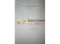 鱼粉王检验报告第二页