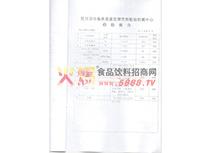 原味鱼粉检验报告第二页