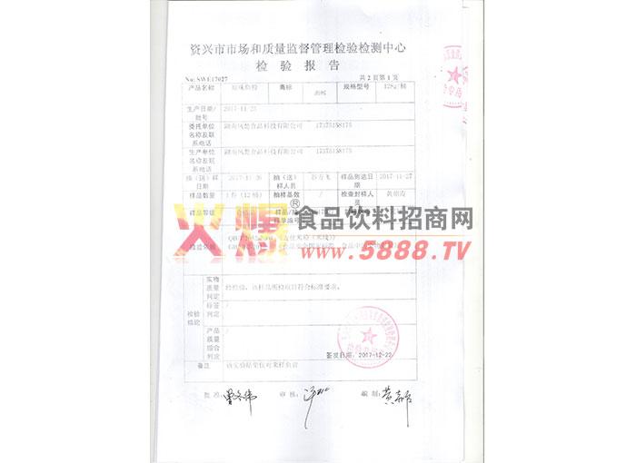 原味鱼粉桶装检验报告第一页.