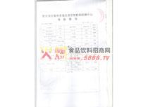 原味鱼粉桶装检验报告第二页