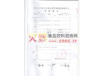 原味鱼粉五连包检验报告第一页