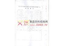 原味鱼粉五连包检验报告第二页