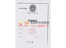 中发蜂业商标证