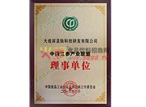 中国辽参产业联盟理事单位