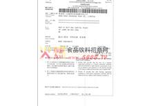 香港众口妙营业执照