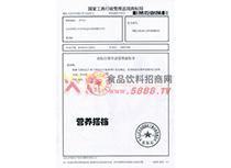 营养搭档商标证
