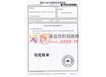 特伦牧业商标证