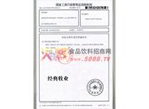 经典牧业商标证