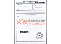 黄金高钙商标证