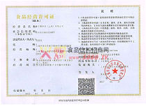 亚虎老虎机国际平台经营许可证