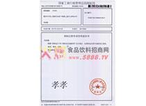 公司商标证