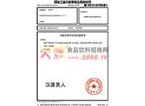 汉唐美人商标注册申请受理通知书