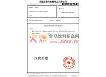 汉唐英雄商标注册申请受理通知书