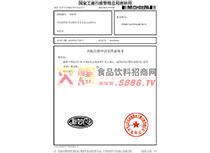新妙凡商标注册申请受理通知书