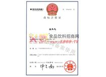 益添元商标注册证