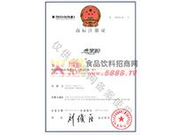 恋果粒商标注册证