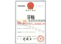 菲畅商标注册证