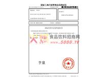 芋泉商标注册申请受理通知书