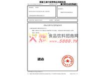 派点商标注册申请受理通知书