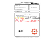 魔莱仕商标注册申请受理通知书