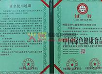 绿色健康食品证书