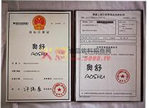商标注册证奥舒
