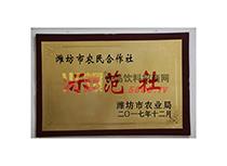 潍坊市农民合作社示范社