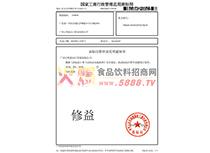 修益商标注册受理通知