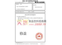 修益商标注册受理通知书