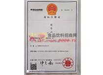 冠芳山商标注册证