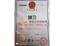 暖卫商标注册证
