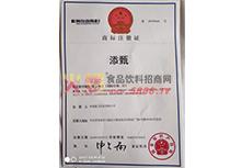 添甄商标注册证