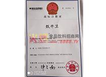 甄开卫商标注册证