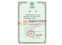 公司绿色食品证书
