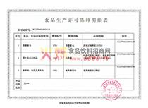 食品生产许可品种明细表格