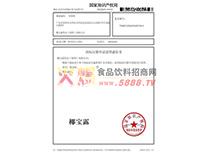 商标注册受理书