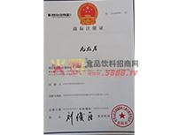 商标注册证九龙居