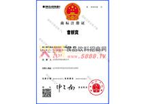吉新宝商标注册证