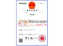 鑫锐青商标注册证