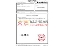 翠绿源商标注册申请受理通知书