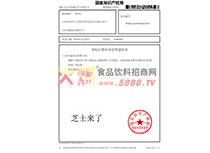 商标注册受理通知