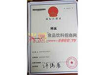 祥运商标注册证